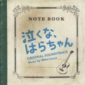 井上鑑/泣くな、はらちゃん オリジナル・サウンドトラック 【CD】