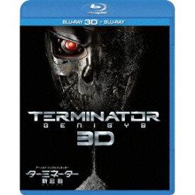 ターミネーター:新起動/ジェニシス 【Blu-ray】