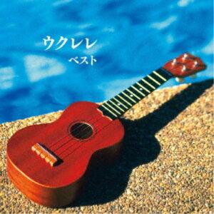 名渡山遼/ウクレレ ベスト 【CD】