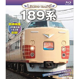 189系 【Blu-ray】