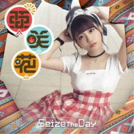 亜咲花/Seize The Day《DVD付盤》 【CD+DVD】