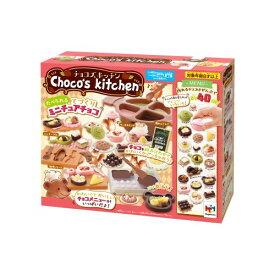 チョコズキッチン Choco's kitchenおもちゃ こども 子供 女の子 ままごと ごっこ 作る 8歳