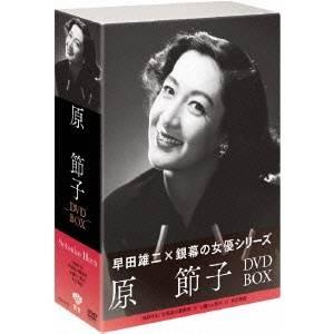 松竹女優王国 早田雄二×銀幕の女優シリーズ 原節子 DVD BOX 【DVD】