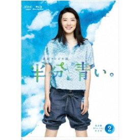【送料無料】連続テレビ小説 半分、青い。 完全版 Blu-ray BOX2 【Blu-ray】