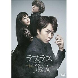 ラプラスの魔女《通常版》 【DVD】