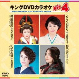 キングDVDカラオケHit4 Vol.170 【DVD】