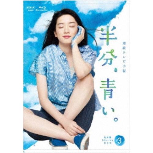 【送料無料】連続テレビ小説 半分、青い。 完全版 Blu-ray BOX3 【Blu-ray】
