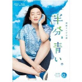 連続テレビ小説 半分、青い。 完全版 Blu-ray BOX3 【Blu-ray】
