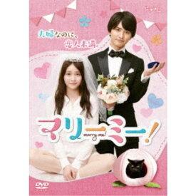 マリーミー! DVD-BOX 【DVD】