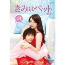 【送料無料】きみはペット<完全版> DVD-BOX1 【DVD】