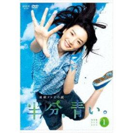 連続テレビ小説 半分、青い。 完全版 DVD BOX1 【DVD】