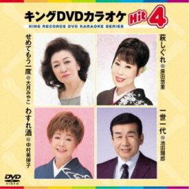 キングDVDカラオケHit4 Vol.175 【DVD】