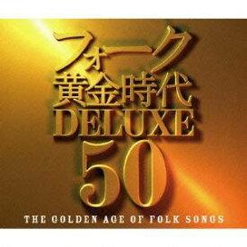 (V.A.)/フォーク黄金時代デラックス 50 【CD】