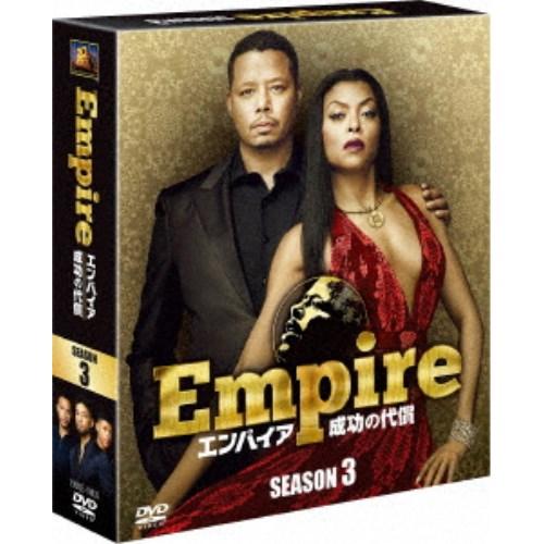 Empire/エンパイア 成功の代償 シーズン3 SEASONS コンパクト・ボックス 【DVD】