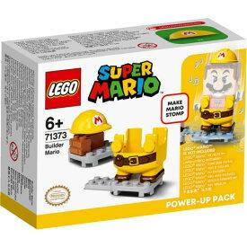 LEGO レゴ スーパーマリオ ビルダーマリオ パワーアップ パック 71373おもちゃ こども 子供 レゴ ブロック