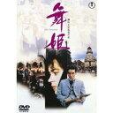 舞姫 【DVD】