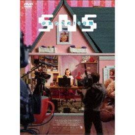 SNS-少女たちの10日間- 【DVD】