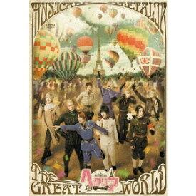 ミュージカル「ヘタリア〜The Great World〜」 【DVD】