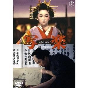 写楽 Sharaku 【DVD】