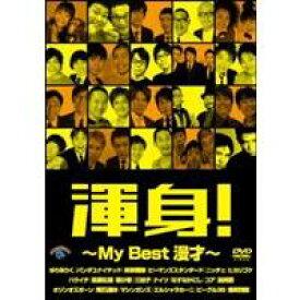 渾身!〜My Best 漫才〜 【DVD】