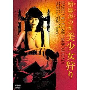 堕靡泥の星 美少女狩り 【DVD】