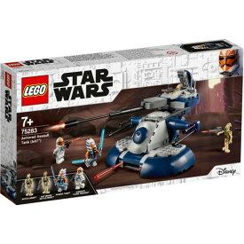 LEGO レゴ スター・ウォーズ 装甲型強襲用戦車(AAT(TM))75283おもちゃ こども 子供 レゴ ブロック