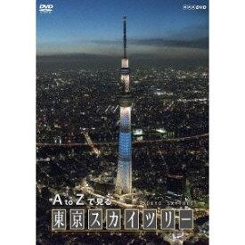 A to Zで見る 東京スカイツリー 【DVD】