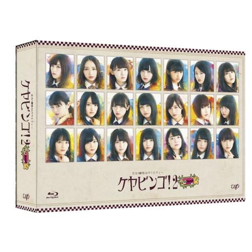 【送料無料】全力!欅坂46バラエティー KEYABINGO!2 Blu-ray BOX 【Blu-ray】