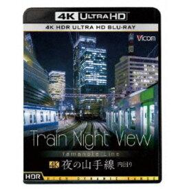 Train Night View 夜の山手線 4K HDR 内回り UltraHD 【Blu-ray】