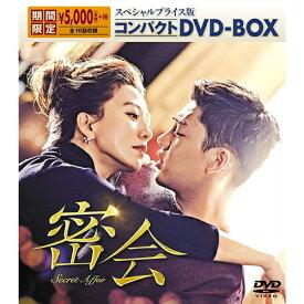 密会 スペシャルプライス版コンパクトDVD-BOX (期間限定) 【DVD】