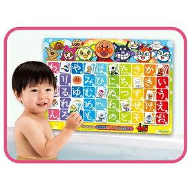 アンパンマン おふろでピタッと!あいうえお教室 おもちゃ こども 子供 知育 勉強 3歳