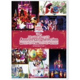 東京ディズニーリゾート 35周年 アニバーサリー・セレクション -スペシャルイベント- 【DVD】