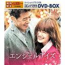 エンジェルアイズ スペシャルプライス版コンパクトDVD-BOX (期間限定) 【DVD】