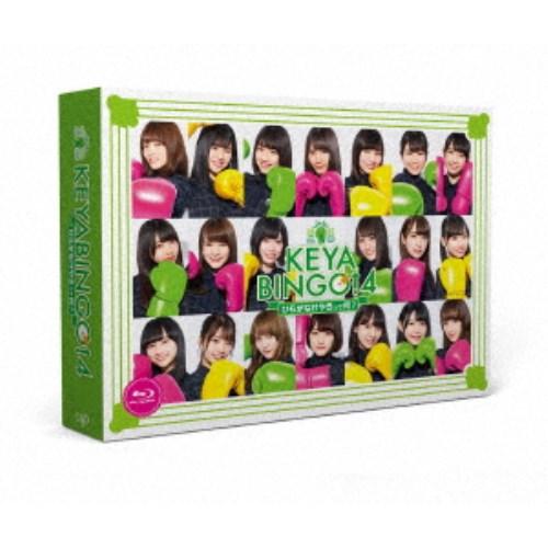 【送料無料】全力!欅坂46バラエティー KEYABINGO!4 ひらがなけやきって何? Blu-ray BOX 【Blu-ray】