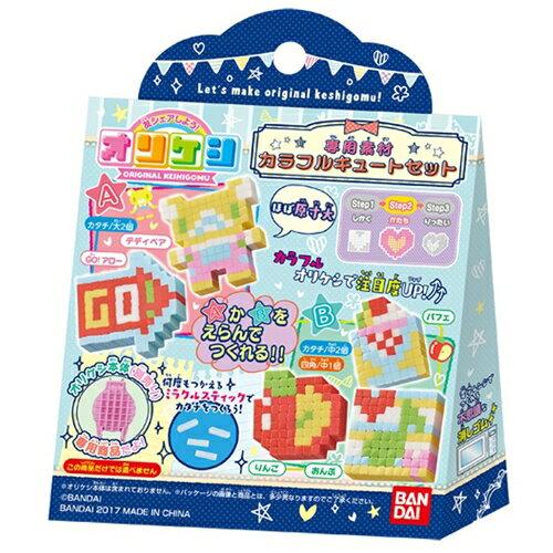 【送料無料】オリケシ 専用素材 カラフルキュートセット