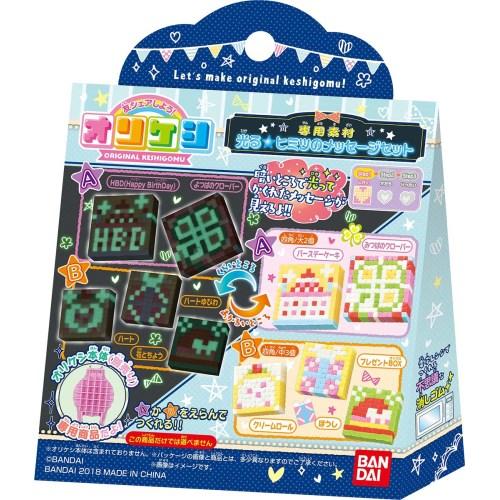 オリケシ 専用素材 光る☆ヒミツのメッセージセット おもちゃ こども 子供 女の子 ままごと ごっこ 作る 8歳