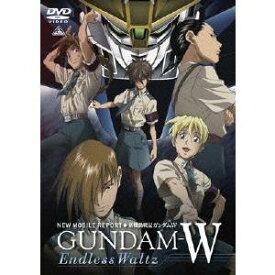 新機動戦記ガンダムW Endless Waltz 【DVD】