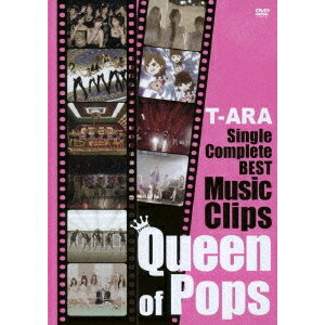 T-ARA Single Complete BEST Music Clips Queen of Pops (初回限定) 【DVD】