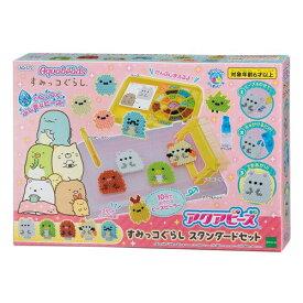 【送料無料】アクアビーズ AQ-S72 すみっコぐらしスタンダードセット おもちゃ こども 子供 女の子 ままごと ごっこ 作る
