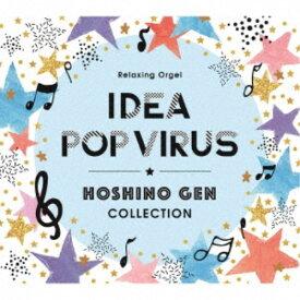 (オルゴール)/α波オルゴール〜アイデア・Pop Virus〜星野源コレクション 【CD】