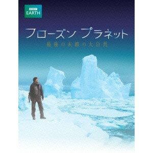【送料無料】フローズン プラネット 最後の未踏の大自然 【DVD】