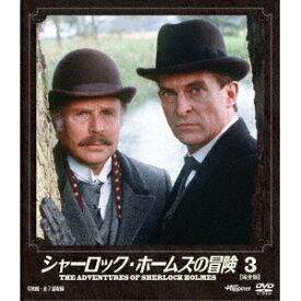 シャーロック・ホームズの冒険 [完全版] 3 【DVD】