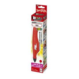 3Dドリームアーツペン リフィルペン 赤 おもちゃ こども 子供 スポーツトイ 外遊び 8歳