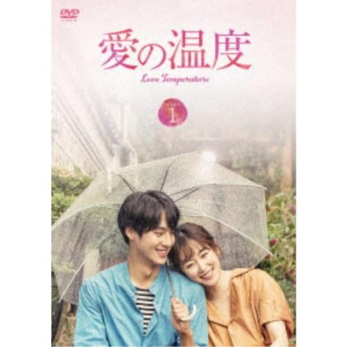 【送料無料】愛の温度 DVD-BOX1 【DVD】
