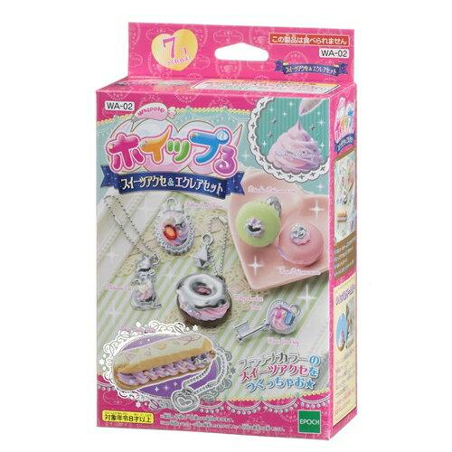 ホイップる WA-02 スイーツアクセ&エクレアセット おもちゃ こども 子供 女の子 ままごと ごっこ 作る 8歳