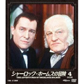 シャーロック・ホームズの冒険 [完全版] 4 【DVD】