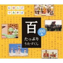 (キッズ)/NHKにほんごであそぼ 百 たっぷりうたづくし 【CD】