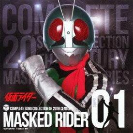 (キッズ)/COMPLETE SONG COLLECTION OF 20TH CENTURY MASKED RIDER SERIES 01 仮面ライダー 【CD】