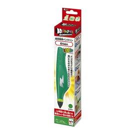 3Dドリームアーツペン リフィルペン 緑 おもちゃ こども 子供 スポーツトイ 外遊び 8歳