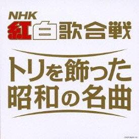 (オムニバス)/決定盤 NHK紅白歌合戦 〜トリを飾った昭和の名曲〜 【CD】